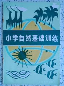 小学自然基础训练第五册