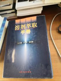 溶剂萃取手册