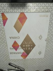 中国邮票年册 经典版 2014