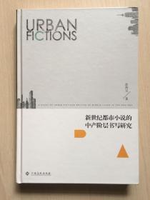 新世纪都市小说的中产阶层书写研究