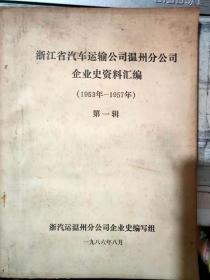 《浙江省汽车运输公司温州分公司企业史资料汇编(1953年—1957年)第一辑》