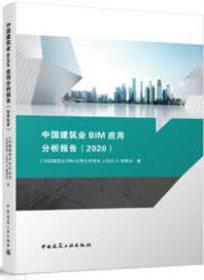 中国建筑业BIM应用分析报告(2020) 9787112255795 本书编委会 中国建筑工业出版社 蓝图建筑书店
