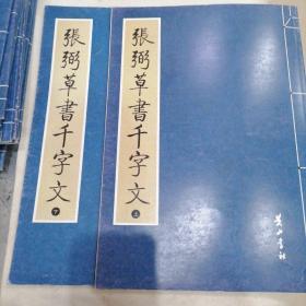 张弼草書千字文(上下两册)