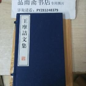 王摩诘文集(16开宣纸线装全两册)包邮寄