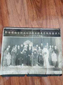 天津基督教青年会主办第四届联合婚礼合影(民国三十五年)