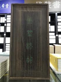 【三希堂藏书】宋拓凤墅法帖 1盒7册 珂罗版印制 宣纸线装