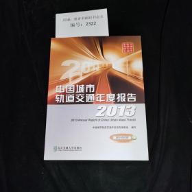 中国城市轨道交通年度报告2013