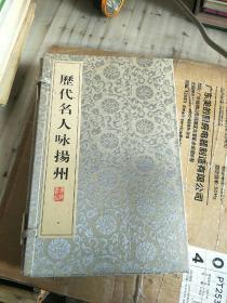 历代名人咏扬州(宣纸线装 1函2册)