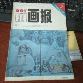 富春江画报 1985年第2期