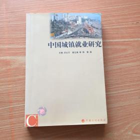中国城镇就业研究