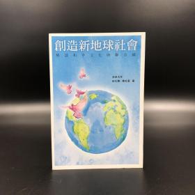 香港商务版  池田大作《創造新地球社會:暢談和平文化與聯合國》(锁线胶订)