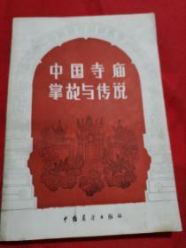 中国寺庙掌故与传说