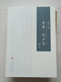 《晋书 刑法志》译注