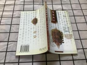 惟楚有才:楚国的名人贤士  【近全新库存书】