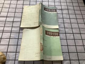 应用数学基础【上下册】/W.希尔 G.洛夫