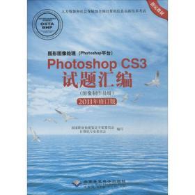 图形图像处理(Photoshop平台)Photoshop CS3试题汇编(图像制作员级 2011年修订版)