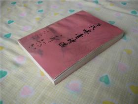 历代咏青诗选(1986年1版1印2060册)
