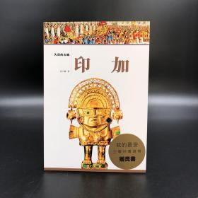 香港三联书店版  沉小榆《失落的文明·印加》