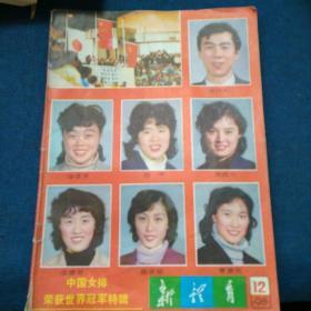 新体育1981.12 中国女排荣获世界冠军特辑