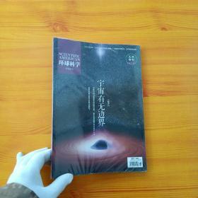 环球科学专辑系列 宇宙有无边界 (天文专刊修订版)【未拆封】