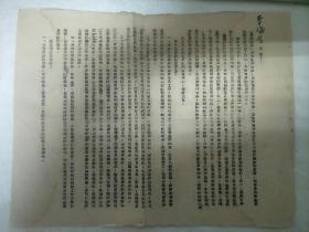 建国初《重庆铁道报》创刊邀请作品函