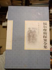 福尔摩斯探索全集(精装16开,全四卷)