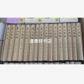 新书上市现货 正版  房山石经(全30册) 精装 8开 全30册 原箱装 共6箱