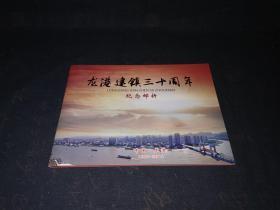 龙港建镇30周年 纪念邮折(温州市龙港市)