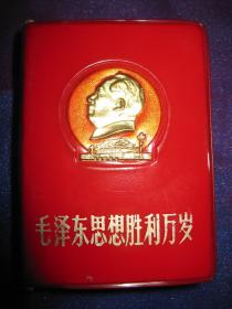 毛泽东思想胜利万岁(林副主席指示)