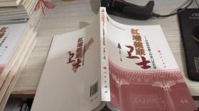 红墙健康卫士:中南海保健工作者口述实录