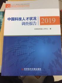 中国科技人才状况调查报告2019