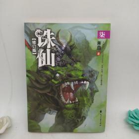 诛仙7(修订版)