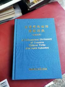汉语常用动词搭配词典