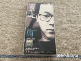 窦唯 黑梦艳阳天 单曲EP 3寸CD   内圈IC03,总体9新,带3寸EP透明保护盒。盘面很新