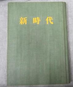 新时代 1980年影印本【《新时代》是毛泽东以湖南自修大学的名义创办的月刊,于1923年4月10日创刊,现在只收集到第1卷第1期至第4期,合订一册出版】