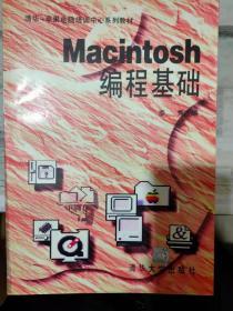 清华-苹果电脑培训中心系列教材《Macintosh编程基础》