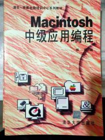 清华-苹果电脑培训中心系列教材《Macintosh中级应用编程》