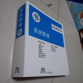 麦当劳 系统管理手册 管理组发展手册  完整全套