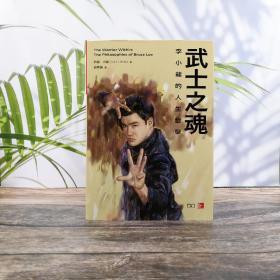 香港商务版 约翰·力图《武士之魂:李小龍的人生哲學》(锁线胶订)