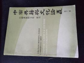 中国典籍与文化论丛 第十二辑:中国典籍与文化 增刊