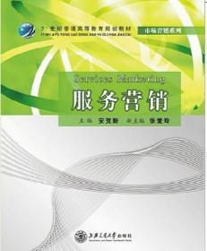 服务营销 安贺新 上海交通大学出版 9787313062437
