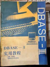 《DBASE—Ⅲ  实用教程》