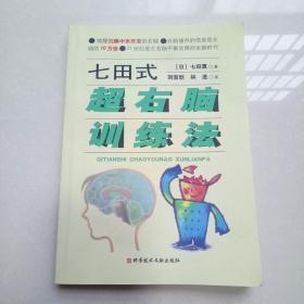七田式超右脑训练法