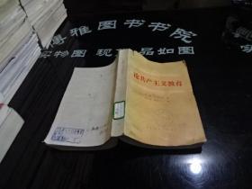 论共产主义教育 人民教育出版社  实物图  货号71-4