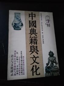中国典籍与文化93  03   语言与文化讲录 金开诚