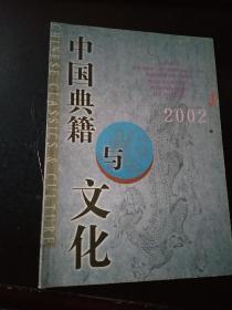 中国典籍与文化200203 韩国朝鲜朝早期印书概况