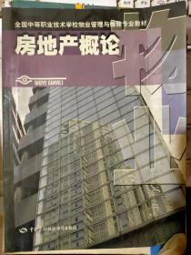 全国中等职业技术学校物业管理与维修专业教材《房地产概论》