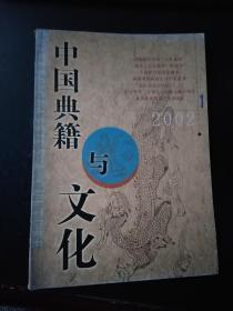 中国典籍与文化200201试论唐传奇的 文备众体