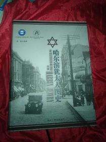 哈尔滨犹太人图史(1894-2014)