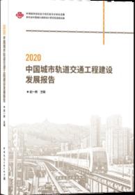 2020中国城市轨道交通工程建设发展报告 9787112256235 赵一新 中国建筑工业出版社 蓝图建筑书店
